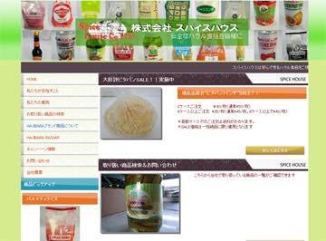 ハラル食品の輸入販売 株式会社スパイスハウス