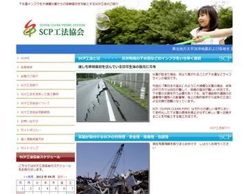 SCP工法協会ホームページ【公開終了】