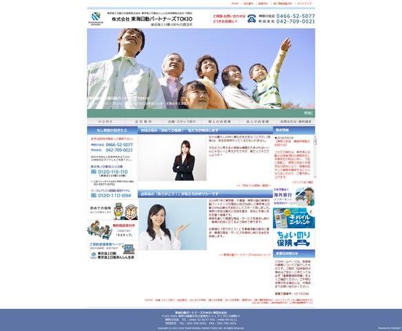 東海日動パートナーズ神奈川【公開終了】