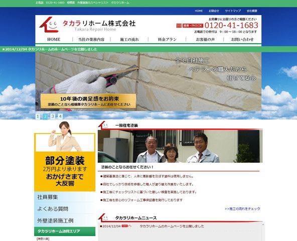 相模原 外壁塗装のスペシャリスト タカラリホーム【公開終了】