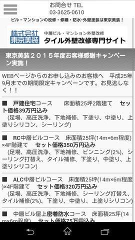 壁紙・クロス張替え専門サイト 東京美装