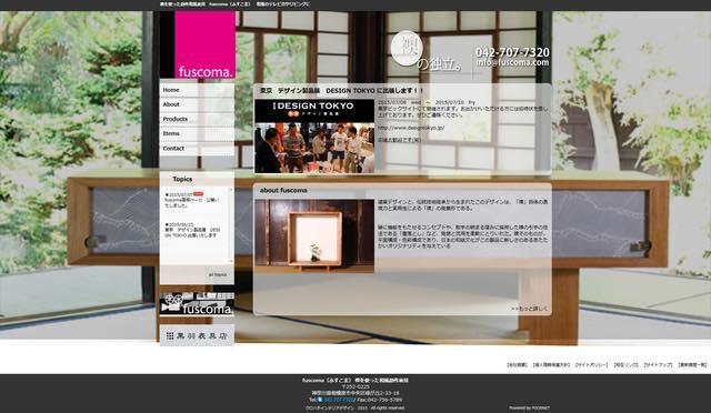 和風家具 襖を使った創作家具 fuscoma(ふすこま)