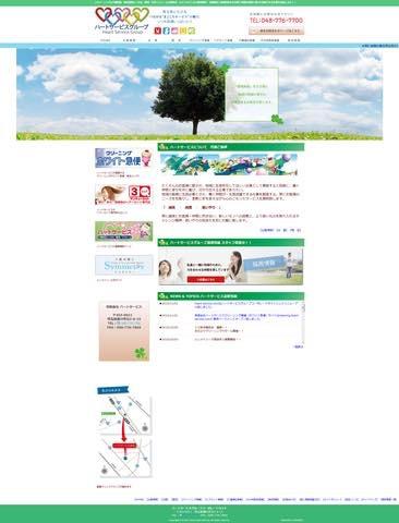 埼玉 生活密着総合サービス企業 ハートサービスグループ