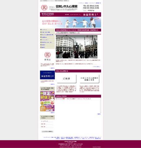 NPO法人 日本レホルム連盟