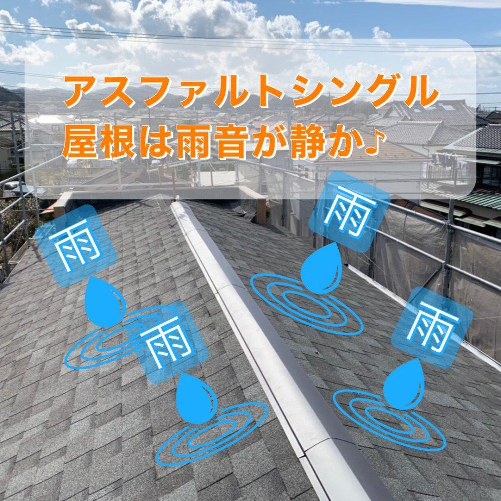 アスファルトシングル屋根材の魅力💛