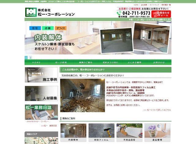 相模原 内装解体 株式会社松一・コーポレーション