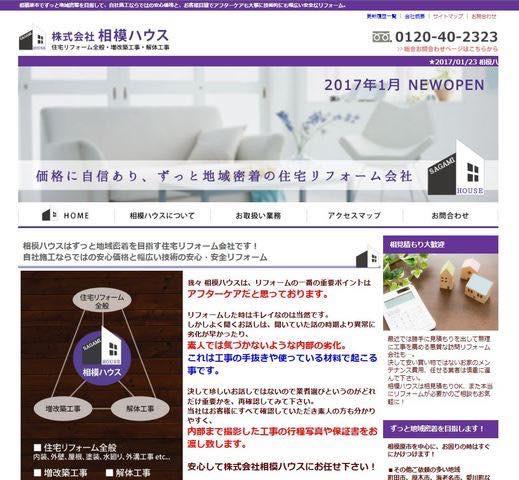 株式会社 相模ハウス【公開終了】