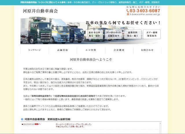 河原井自動車商会