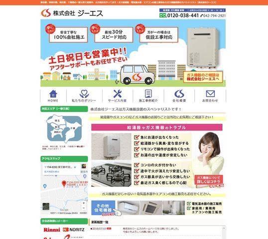 町田市でガス給湯器・電気温水器・エアコンの施工販売なら【株式会社ジーエス】