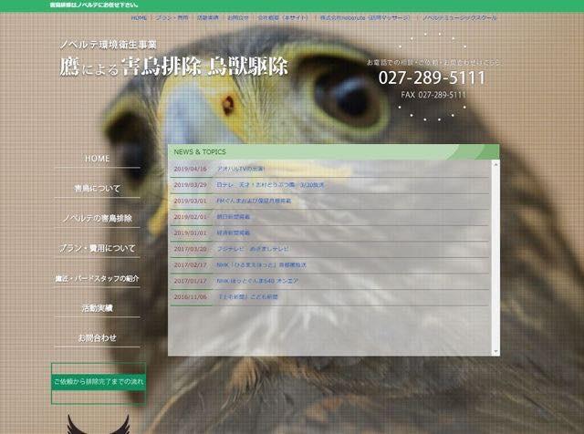 (株)ノベルテ 鷹を使った害鳥排除 環境衛生事業部