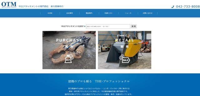 中古アタッチメントの専門商社 東方商事仲介 042-733-8008