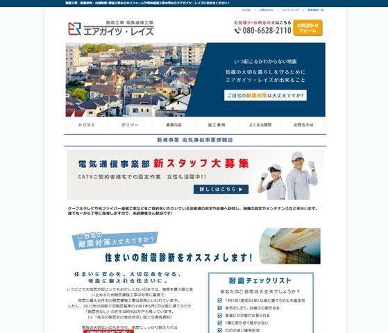 耐震工事/電気通信工事 エアガイツ・レイズ様オフィシャルサイト