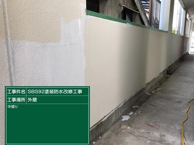 愛知県共用部塗装FRP防水改修工事