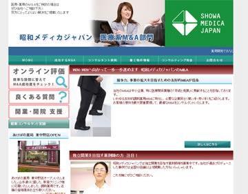 昭和メディカジャパン M&A部門のページ