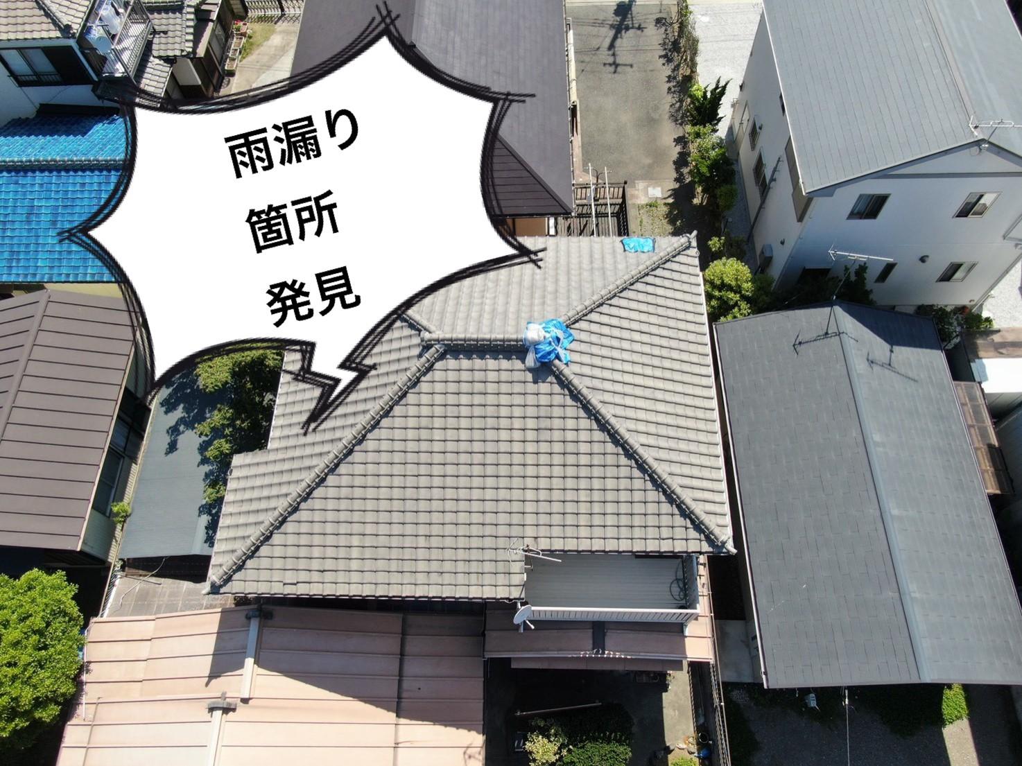 【ドローン調査】瓦屋根・漆喰の劣化☔雨漏り☔