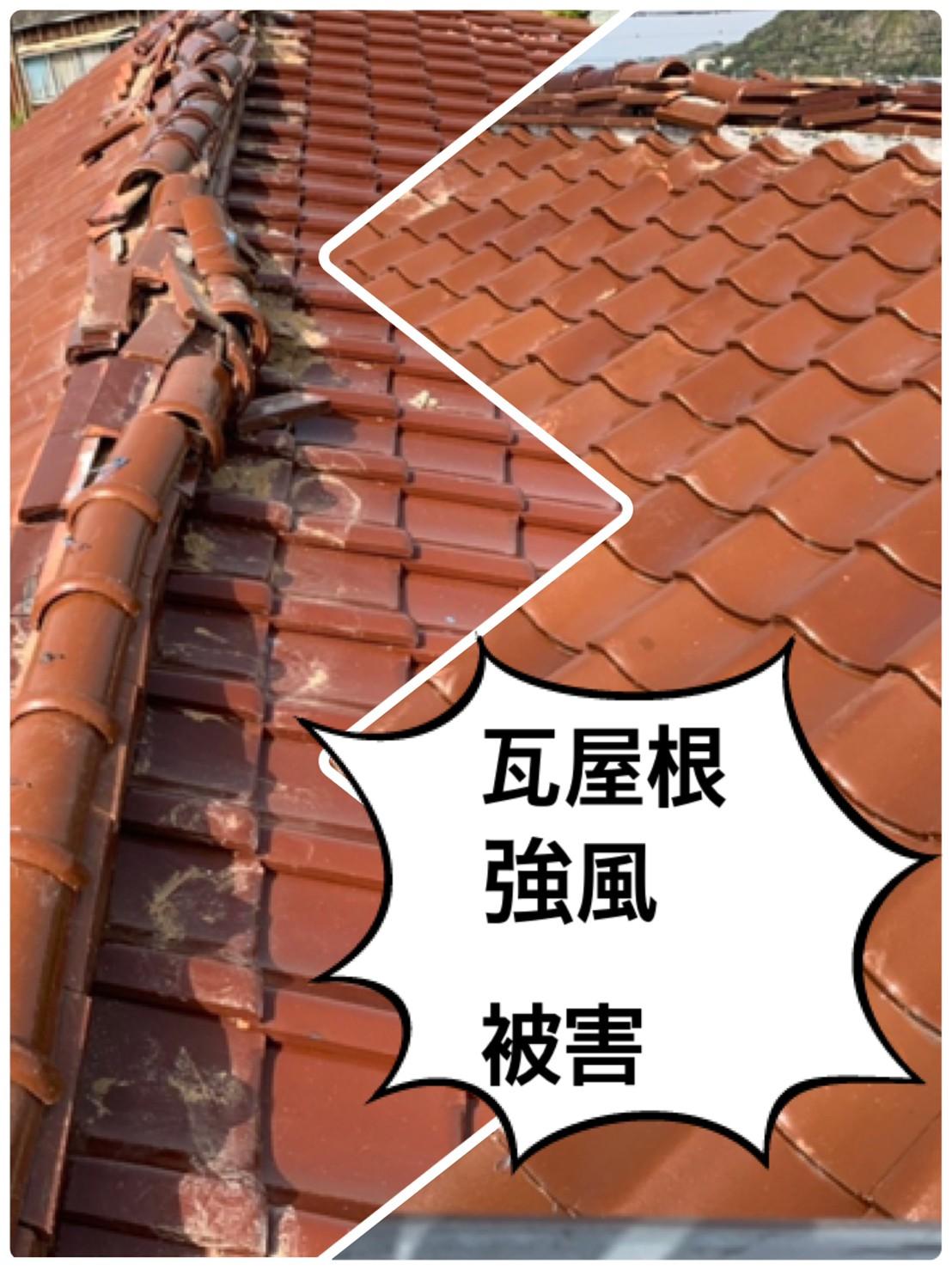 屋根・強風による瓦屋根の被害🌬