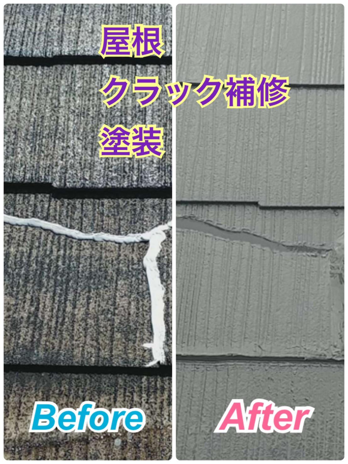 屋根クラック補修⚡🔧