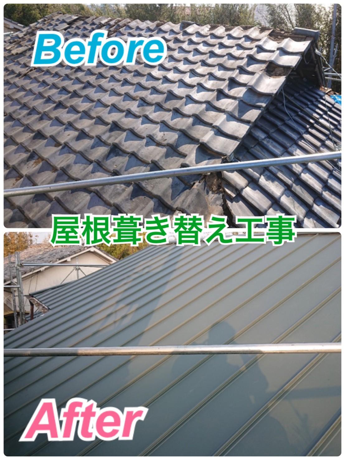瓦屋根葺き替え工事🏠