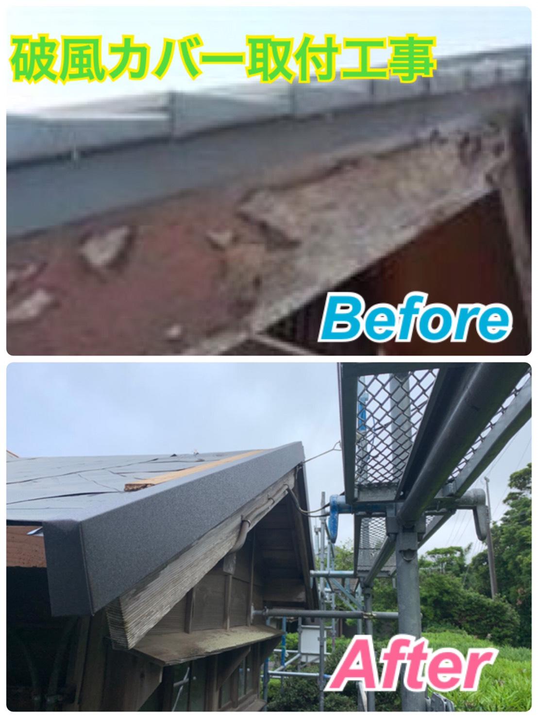 屋根:破風カバー取付工事🔧✨