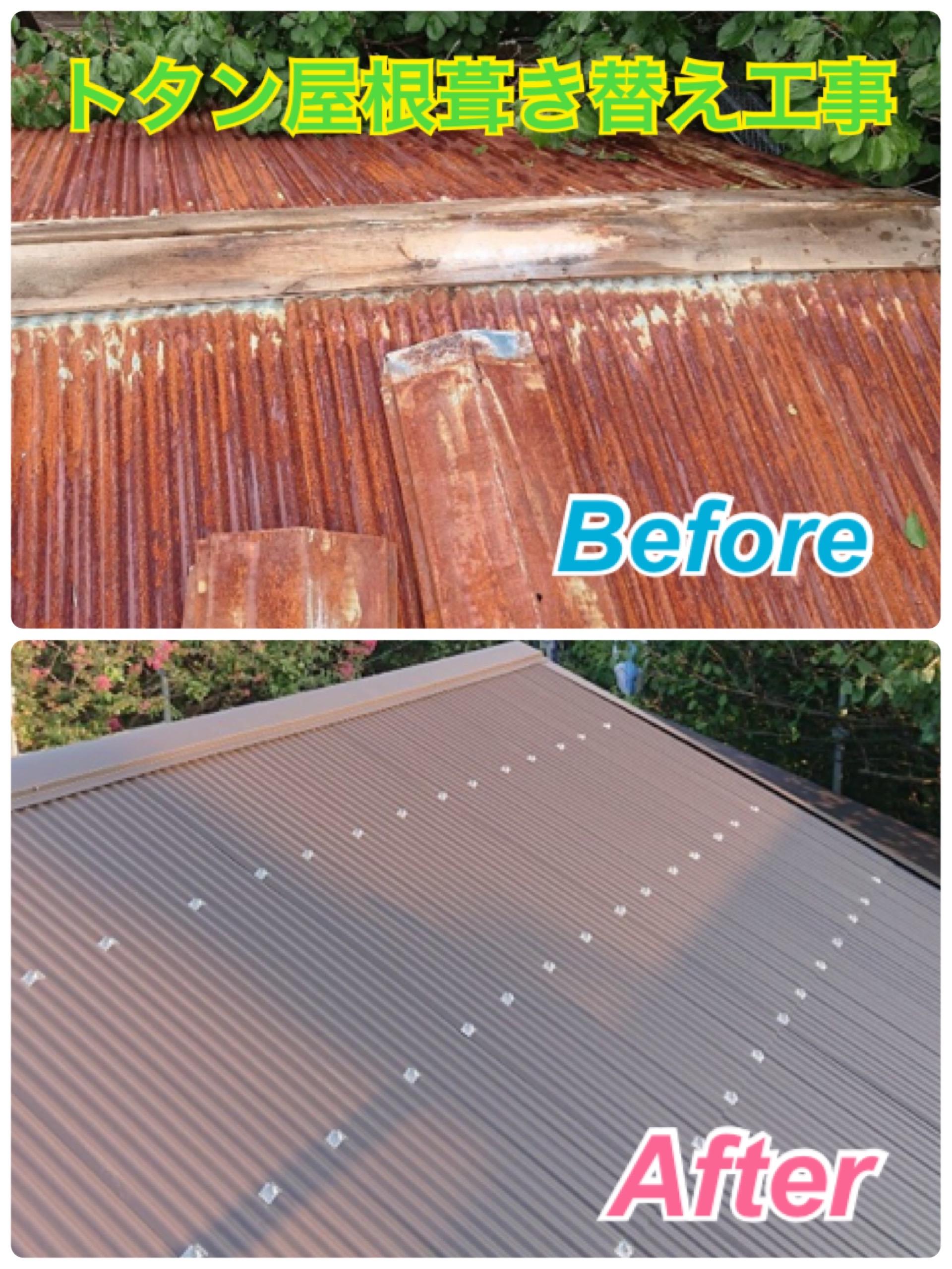 トタン屋根葺き替え工事🔧✨