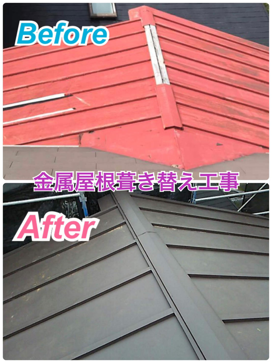 屋根:金属屋根葺き替え工事🏡✨