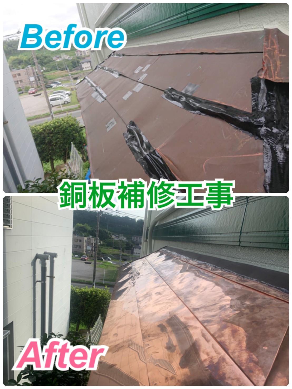 屋根:銅板補修工事🔧✨