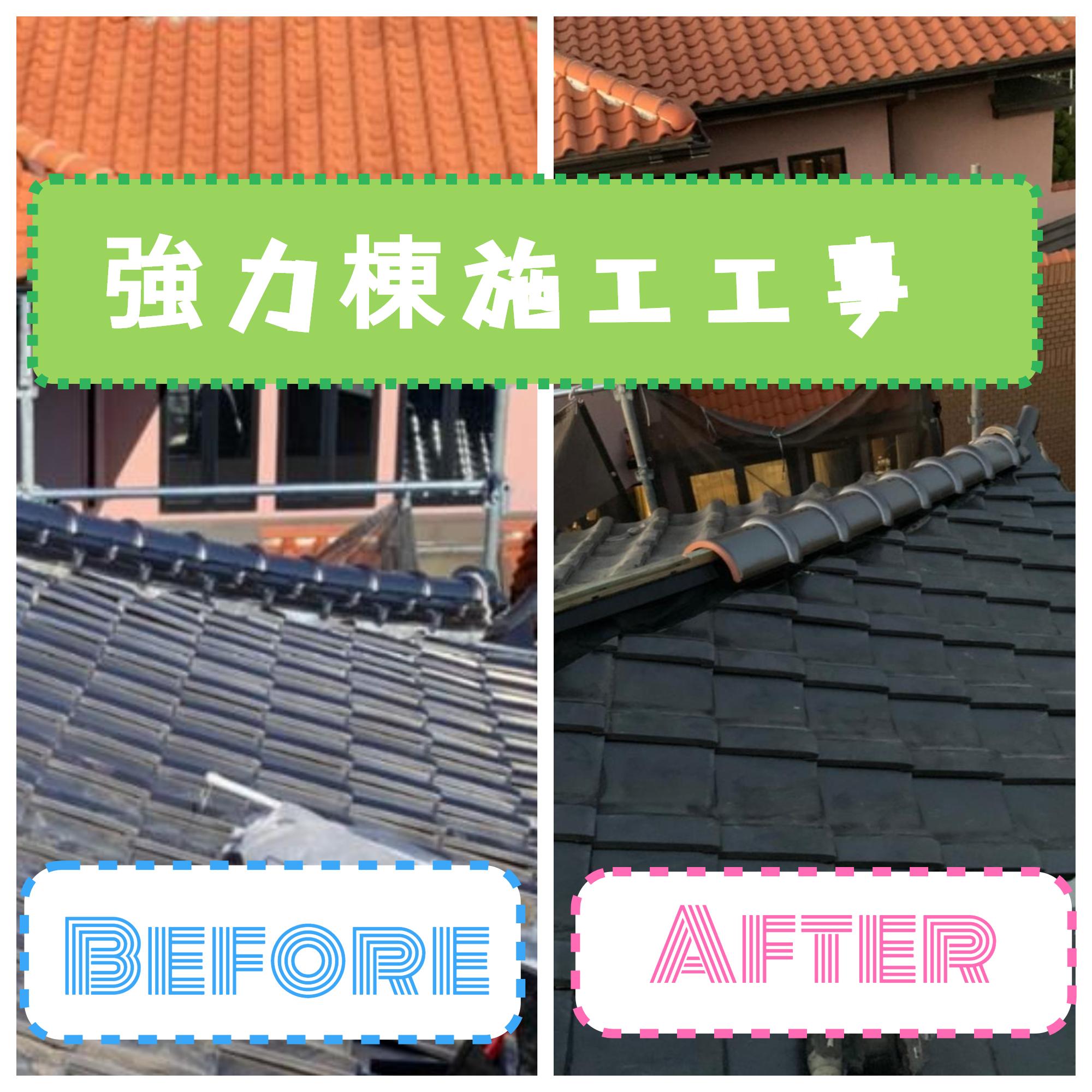 屋根:強力棟施工工事💪
