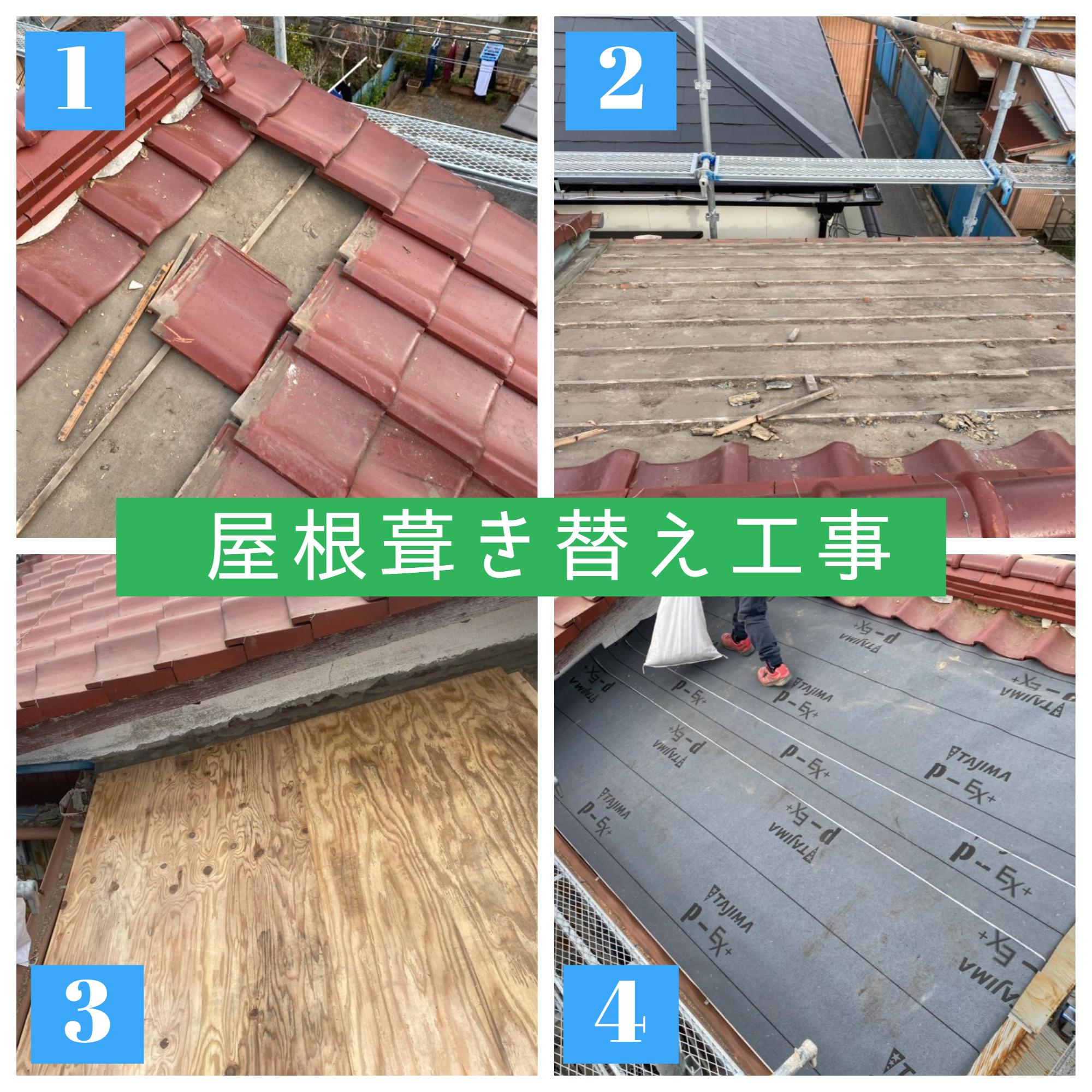 屋根:葺き替え工事・清掃もシッカリ✨