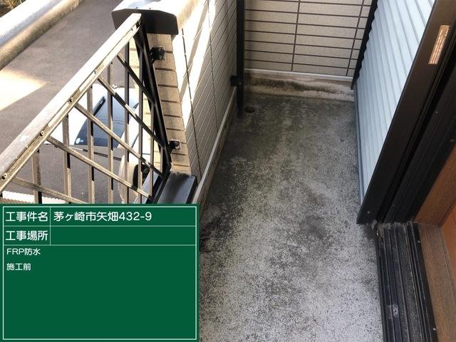 茅ヶ崎市にてFRP防水工事