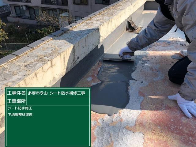 多摩市にてマンションのシート防水補修工事