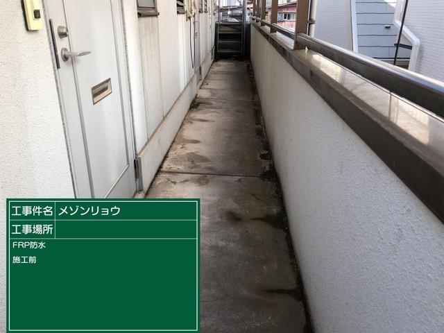 大田区FRP防水工事