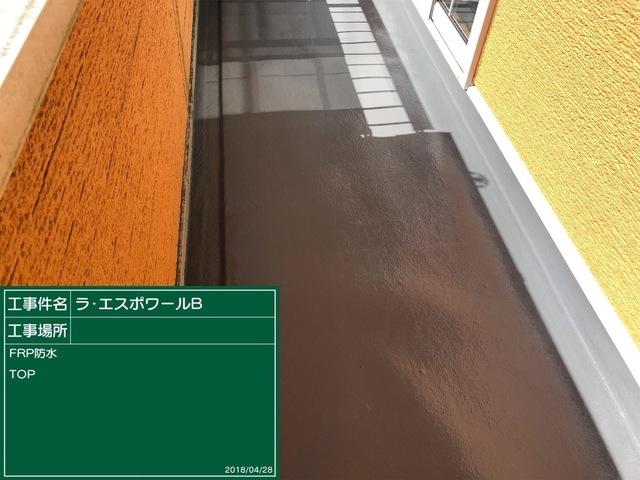 厚木市にてコーキング・FRP防水改修工事 2