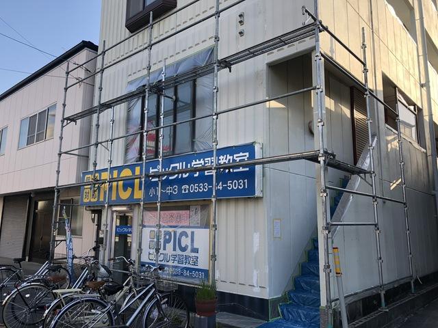 名古屋塗装工事
