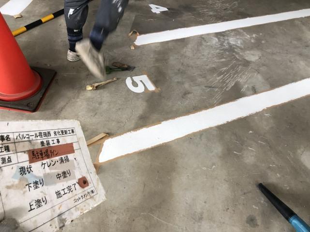 白線塗装工事