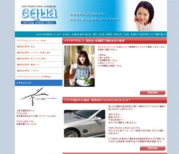 イクアドライビングスクールTOKYOのページ