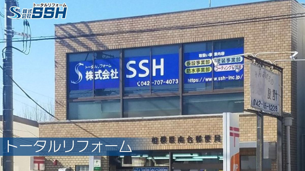 株式会社SSH 相模原市 トータルリフォーム