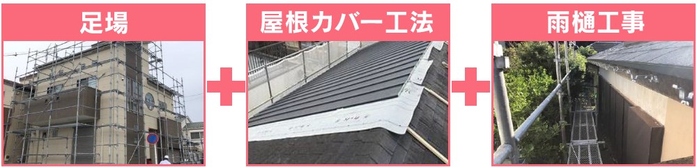 足場+屋根カバー工法+雨樋工事